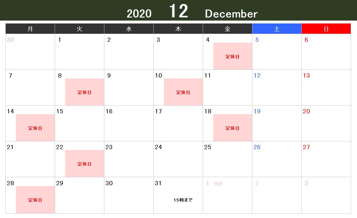 12月の営業日